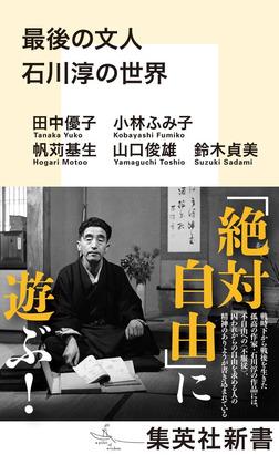 最後の文人 石川淳の世界-電子書籍