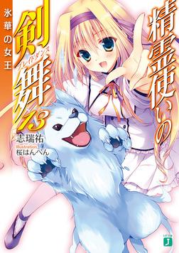 精霊使いの剣舞 13 氷華の女王-電子書籍