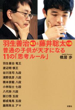 羽生善治竜王と藤井聡太六段 普通の子供が天才になる11の「思考ルール」-電子書籍