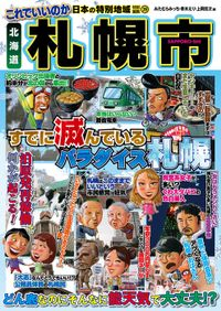 日本の特別地域 特別編集29 これでいいのか 北海道 札幌市