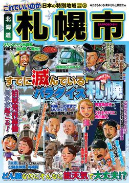 日本の特別地域 特別編集29 これでいいのか 北海道 札幌市-電子書籍