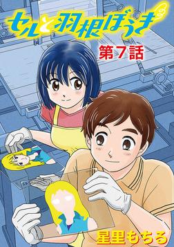 セルと羽根ぼうき(7)-電子書籍