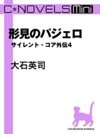 C★NOVELS Mini 形見のパジェロ サイレント・コア外伝4