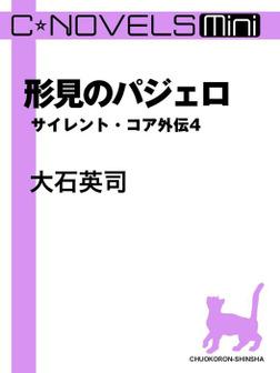 C★NOVELS Mini 形見のパジェロ サイレント・コア外伝4-電子書籍