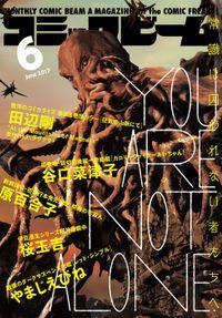 月刊コミックビーム 2017年6月号