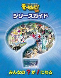 マンガで楽しむ日本と世界の歴史 そーなんだ! 1