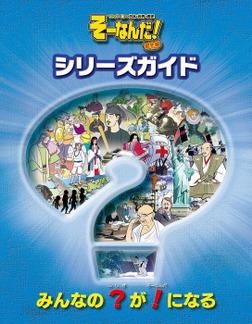 マンガで楽しむ日本と世界の歴史 そーなんだ! 1-電子書籍