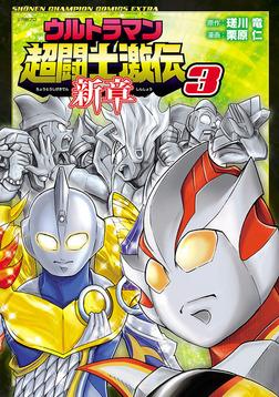ウルトラマン超闘士激伝 新章 3-電子書籍