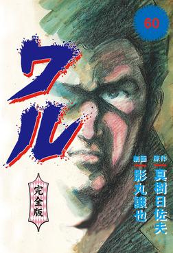 ワル【完全版】 60-電子書籍
