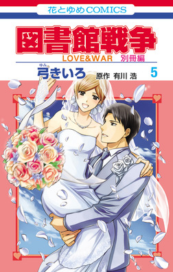 図書館戦争 LOVE&WAR 別冊編 5巻-電子書籍