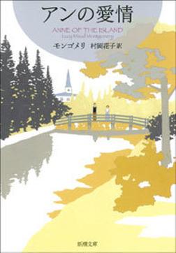 アンの愛情―赤毛のアン・シリーズ3―-電子書籍
