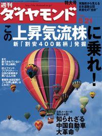 週刊ダイヤモンド 05年5月21日号