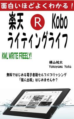 面白いほどよくわかる!楽天koboライティングライフ-KWL WRITE FREELY!-電子書籍