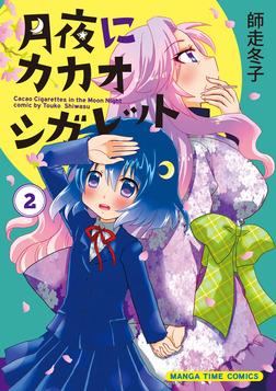 月夜にカカオシガレット 2巻-電子書籍