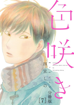 色咲き 分冊版(7)-電子書籍