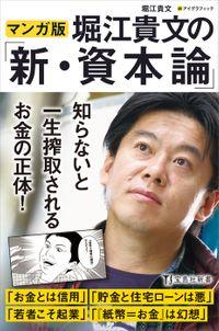 マンガ版 堀江貴文の「新・資本論」(宝島社新書)