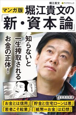 マンガ版 堀江貴文の「新・資本論」-電子書籍