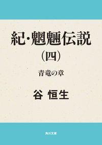 紀・魍魎伝説(四)青竜の章