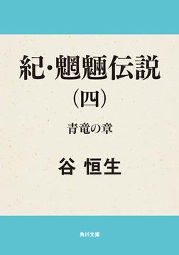 紀・魍魎伝説(四)青竜の章-電子書籍