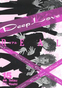 Deep Love REAL(15)
