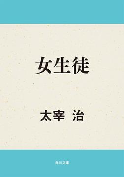 女生徒-電子書籍