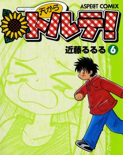 天からトルテ! (6)-電子書籍
