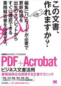 PDF+Acrobatビジネス文書活用 [ビジテク] 業務効率化を実現する文書テクニック