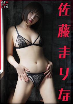 山岸伸デジタル写真館 佐藤まりな-電子書籍