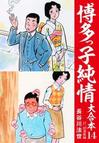博多っ子純情 大合本 14