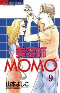 美容師MOMO(9)