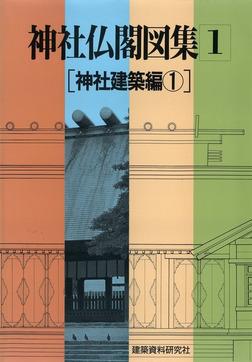 神社仏閣図集(1) [神社建築編1]-電子書籍