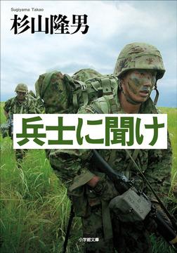 兵士に聞け-電子書籍