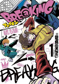 BRE@KING(1)-電子書籍