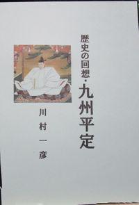 歴史の回想・九州平定