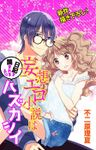Love Jossie 妄想エロ小説は日記を読まれるよりハズカシイ story01