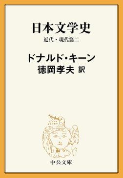 日本文学史 近代・現代篇二-電子書籍