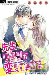 君はかわいい僕の先生【マイクロ】(5)