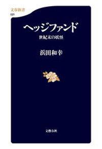 ヘッジファンド(文春新書)