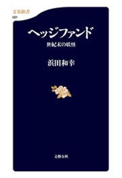 ヘッジファンド 世紀末の妖怪-電子書籍