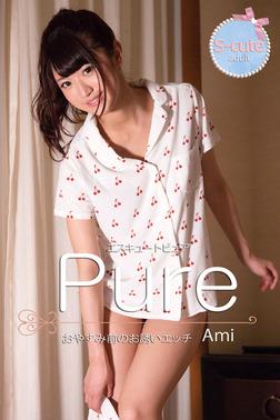 【S-cute】ピュア Ami おやすみ前のお誘いエッチ adult-電子書籍