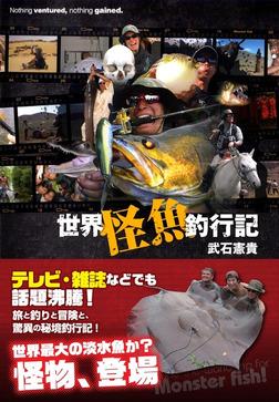 世界怪魚釣行記-電子書籍