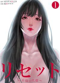 リセット~不倫の代償~(サンゲキコミック)