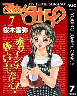 マイホームみらの 7-電子書籍