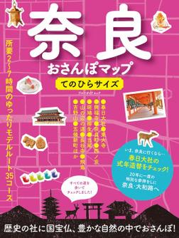 奈良おさんぽマップ てのひらサイズ-電子書籍