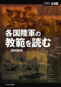 各国陸軍の教範を読む-電子書籍