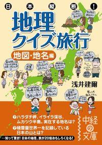 日本縦断! 地理クイズ旅行[地図・地名編]