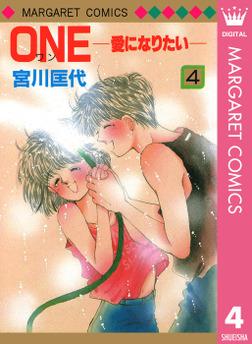 ONE─愛になりたい─ 4-電子書籍