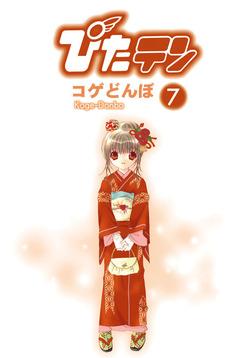 ぴたテン(7)-電子書籍