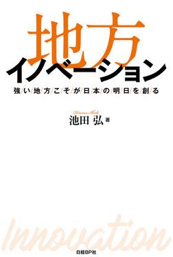 地方イノベーション 強い地方こそが日本の明日を創る-電子書籍