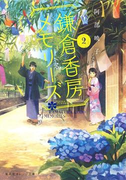 鎌倉香房メモリーズ2-電子書籍